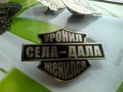 Значок для байкеров металлический  села-дала, уронил-женился